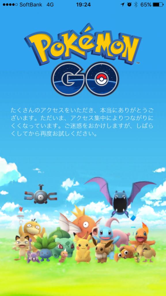 ポケモンGO 2016-07-22_102458000_A2BF6_iOS
