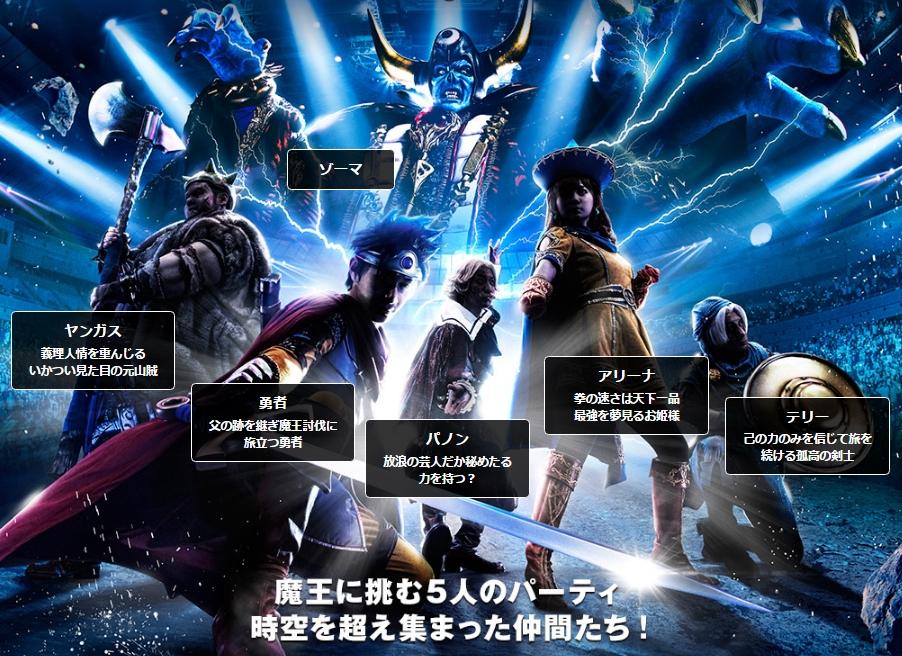 Dragon Quest ドラゴンクエスト「ライブスペクタクルツアー