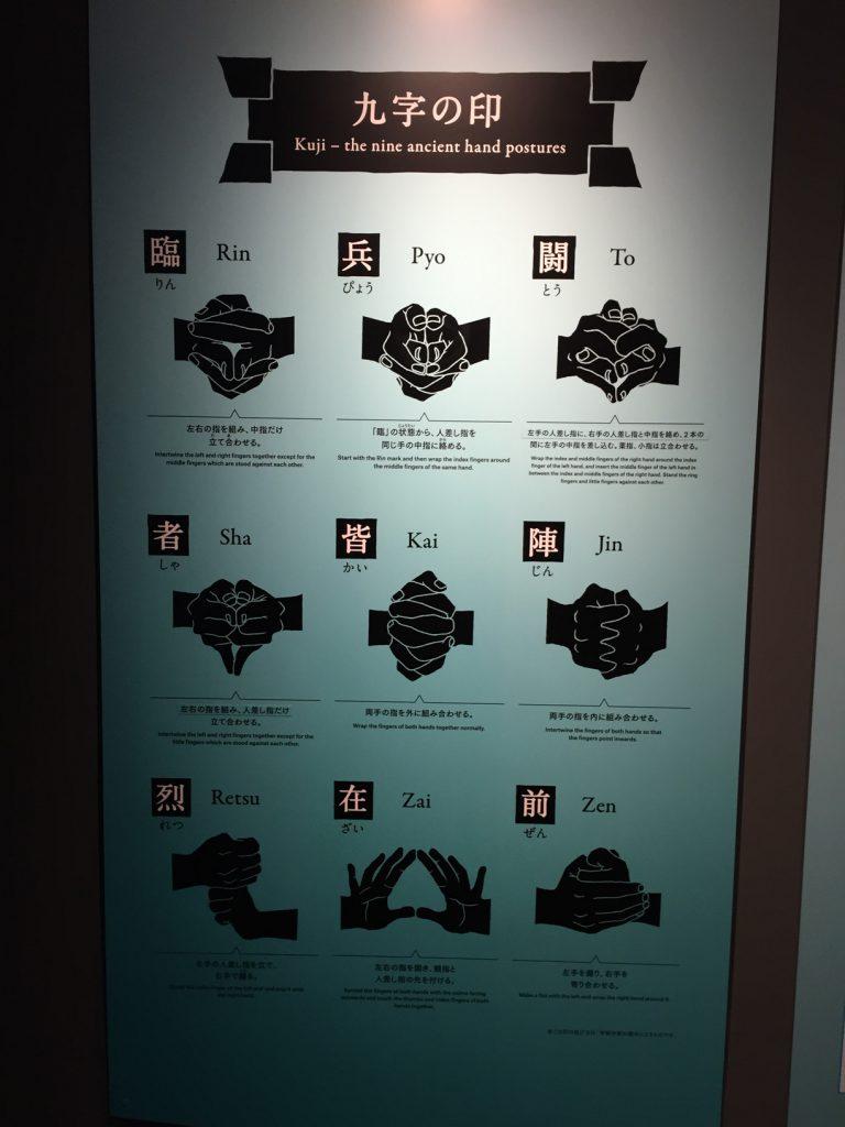 忍者展NINJYA九字の印