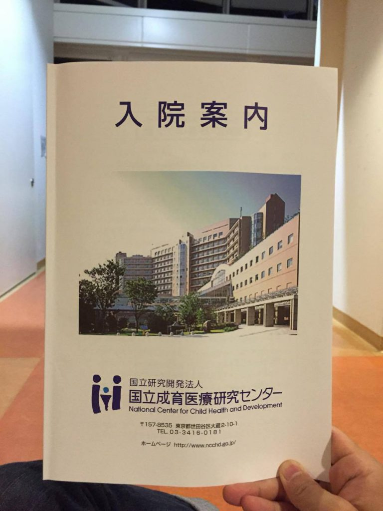 成育医療センター