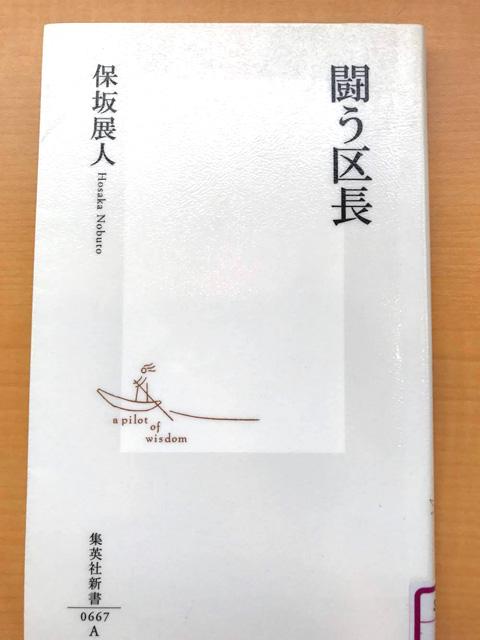 世田谷区区長_保坂区長hosakanobuhito